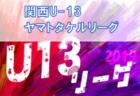 2019年度 U-13地域サッカーリーグ ヤマトタケルリーグ 7/13,15第8節結果掲載!次回第9節8/31 G20で延期の第7節は9/28開催!