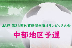 情報募集 中部地区予選 | JA杯 第34回佐賀新聞学童オリンピック大会・サッカー競技 中部地区予選