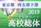 10代表決定 インハイ男子東京都 南支部予選 | 2019年度 高校総体 東京都予選 南支部 インターハイ