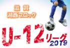NIKEアントラーズCUP2019 U-11決勝大会【茨城開催】大会中止のお知らせ