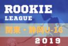 Aリーグ結果掲載5/19 2019 ルーキーリーグ関東・静岡U-16 | 2019 ルーキーリーグ関東・静岡U-16 次は第4節6/1.2