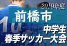 2019年度 第73回愛知県高等学校総合体育大会サッカー競技 名北支部 インターハイ 優勝は明和高校