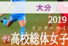 優勝は米子北 鳥取県高校総体サッカー|2019年度第54回鳥取県高校総体サッカー競技 インターハイ