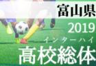 5/26結果速報 インハイ予選富山 | 2019年度 富山県高校総体 サッカー競技 インターハイ