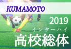 2回戦結果掲載 熊本インハイ予選男子3回戦5/31 | 2019年度 熊本県高校総体サッカー競技 男子 インターハイ