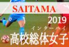 優勝は折尾FC バーモント北九州地区予選 | 2019年度バーモントカップ第29回全日本U-12フットサル選手権大会 北九州地区予選 福岡