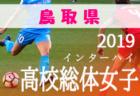 5/26結果速報 鳥取県高校総体サッカー 女子 | 2019年度第54回鳥取県高校総体サッカー競技 女子の部 決勝は5/27