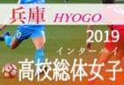 優勝は勿来フォーウィンズ  U-15クラ選 福島 | 2019年度 第34回日本クラブユースサッカー選手権U-15大会福島県大会