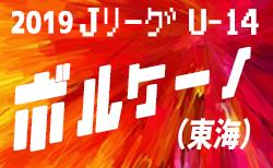 2019JリーグU-14 ボルケーノリーグ東海  10/13結果掲載!次は10/19