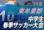 メンバー変更有【U-16日本女子代表】 欧州遠征 メンバー・スケジュール発表! 〜第4回デッレナツィオーニトーナメント〜(4/23-5/8)