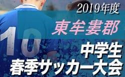 2019年度 東牟婁郡中学校サッカー選手権大会 和歌山 優勝は串本中学校・潮岬中学校