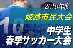2019年度 姫路市民大会 中学生の部 兵庫 優勝は増位中学校