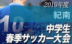 リーグ表掲載 4/29 中学選手権紀南予選 | 2019年度 和歌山県中学校サッカー選手権大会 紀南予選大会