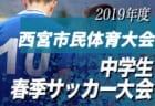 2019年度 「夢チャレンジ21」木の津カップ 少年サッカー大会5年生の部 優勝は柏原市!