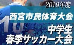 予選リーグ表掲載 4/20,21 西宮市民体育大会U-15 | 2019年度 第72回西宮市民体育大会サッカー大会