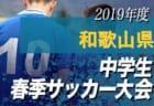 2019年度第43回日本クラブユースサッカー選手権(U-18)大会 関西地域予選 全国大会出場4チーム決定!