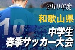 2019年度 和歌山県中学校サッカー選手権大会 優勝は紀之川中学校