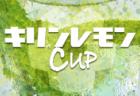 U-16キリンレモンカップ 2019 優勝はFC東京!