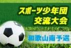 優勝はナビィータ結果表掲載 2019KYFA第24回九州女子U-15サッカー選手権大会沖縄県予選