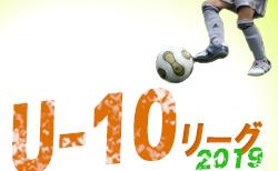 試合結果4/14 宇河地域リーグ戦 前期 U10 | JFA U-10サッカーリーグ2019in栃木宇河地域リーグ戦 前期 栃木