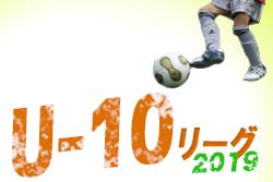 組合せ決定 上都賀地域リーグ戦前期 U10 | 2019 U10上都賀地域リーグ戦前期 栃木