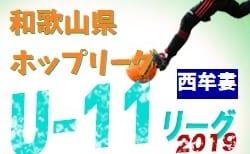 前期優勝は上富田FC U-11ホップリーグ西牟婁   U-11サッカーリーグ2019和歌山ホップリーグ 西牟婁ブロック