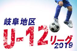 結果情報募集 岐阜地区U-12リーグ  | 2019年度  岐阜地区U-12リーグ