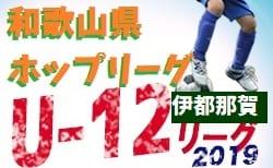 全結果4/21 U-12ホップリーグ伊都那賀 | JFA U-12サッカーリーグ2019和歌山ホップリーグ 伊都那賀ブロック