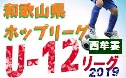 前期優勝は上富田FC U-12ホップリーグ西牟婁   JFA U-12サッカーリーグ2019和歌山ホップリーグ 西牟婁ブロック