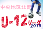 結果情報募集中 U-12リーグ中央地区南部ブロック   2019年度 高知県U-12サッカーリーグ 中央地区南部ブロック