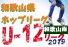 2019年度スポーツデポCUP 第40回少年サッカー大会 中央地区大会 次回12/15!