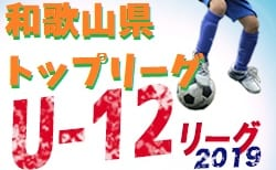 2019年度 和歌山県U-12トップリーグ(ホップリーグ) 9/15結果掲載!次回10/6!