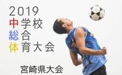【日程変更】 2019年度 第70回宮崎県中学校総合体育大会サッカー競技男子の部 7/20.22.23.24