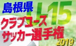 4/27〜5/4開催 2019年度 第34回日本クラブユースサッカー選手権(U-15)大会 島根県予選