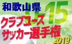 全結果4/21 和歌山U-15クラブ選手権 | 2019年度  第26回 和歌山県クラブユース (U-15) サッカー選手権