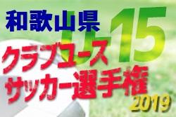 優勝はセレッソ和歌山 和歌山U-15クラブ選手権 | 2019年度  第26回 和歌山県クラブユース (U-15) サッカー選手権