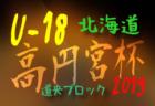 7/20,21結果更新! 高円宮杯JFA U-18サッカーリーグ2019北海道 ブロックリーグ道央 次回7/27,28