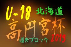 7/20,21結果速報! 高円宮杯JFA U-18サッカーリーグ2019北海道 ブロックリーグ道央 次回7/27,28