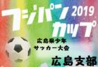 優勝は就将 バーモント西部予選|2019年度JFAバーモントカップ第29回全日本U-12フットサル選手権大会 鳥取西部地区予選