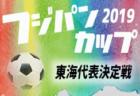 2019年度 第43回全日本少年サッカー大会記念イベント4年生サッカー大会 伊都ブロック予選(和歌山県)優勝は紀見北JSC!