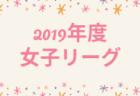 2019ガールズエイト第6回なでしこMIYAZAKIカップ(宮崎県開催)11/23.24開催
