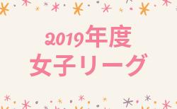 結果速報4/21 次回4/27 北信越女子リーグ | 2019 北信越女子サッカーリーグ