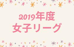 結果更新6/22,23 次回6/30 北信越女子リーグ | 2019 北信越女子サッカーリーグ