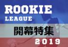 ギャラリーに画像追加!選手情報も掲載 | 2019球蹴男児,関東,関西,四国ルーキーリーグU-16