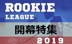 結果速報中!選手情報も掲載 | 2019球蹴男児,関東,関西,四国ルーキーリーグU-16