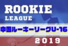 7/22結果更新 中国LookieLeague2019 U-16 ルーキーリーグ 次回7/24.26.27.29.30