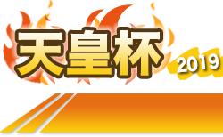 ラウンド16組み合わせ 天皇杯全日本サッカー選手権大会