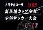 2019年度 西宮トップリーグ2ndシーズン U-12 兵庫 全日程終了