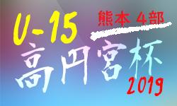高円宮杯JFA U-15サッカーリーグ熊本2019 4部リーグ 結果更新!