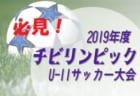 2019年度 第73回愛知県高校総体サッカー競技 名南支部予選 インターハイ 優勝は松蔭高校